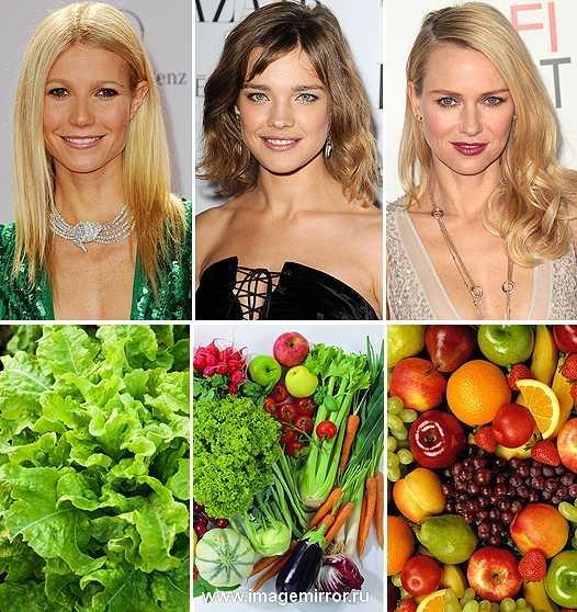 Гвинет Пэлтроу, Наталья Водянова и Наоми Уоттс каждый день едят зелень, овощи и фрукты.