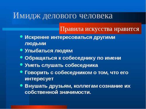 imidzh_delovogo_cheloveka_kratko