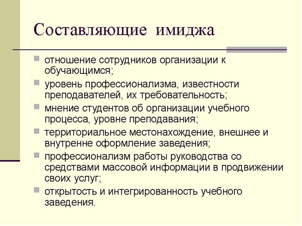 sostavlyayushchie_imidzha_organizacii