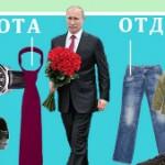 Как одевается президент