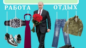 kak-odevaetsya-prezident